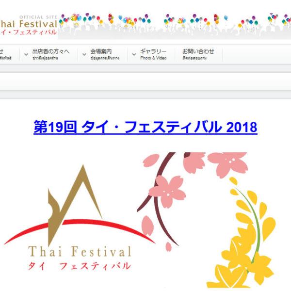 公式タイフェスティバル ホームページ THAI FESTIVAL OFFICIAL SITE
